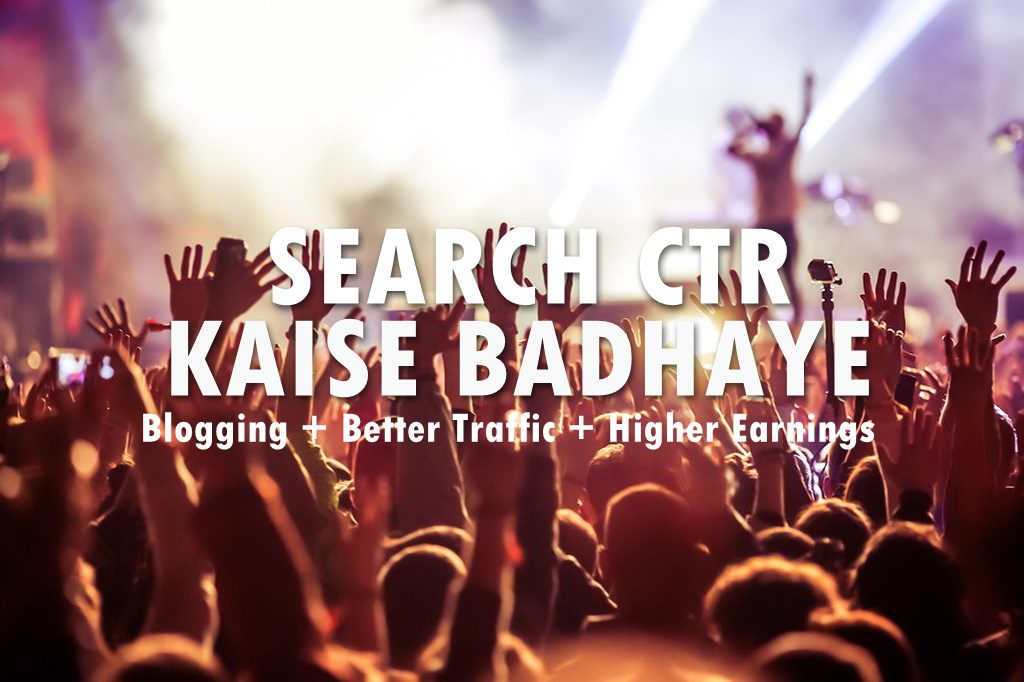 ब्लॉग का सर्च क्लिक-थ्रू रेट बढ़ाएं - Search Click-through rate badhaye
