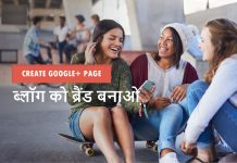 Google plus brand page blog in Hindi