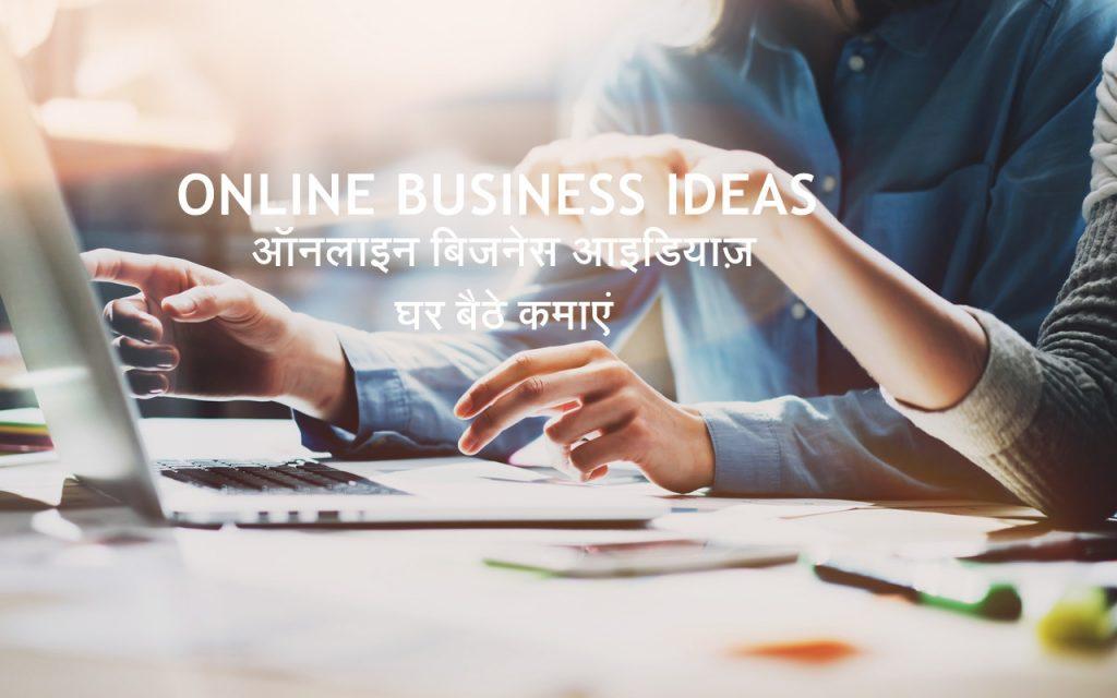 Online Business Ideas Hindi mein