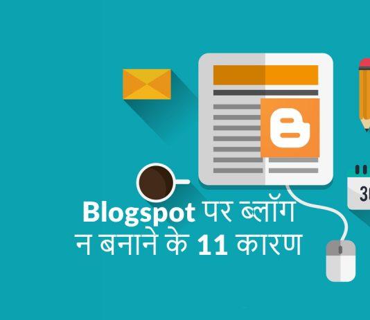 ब्लॉगस्पॉट पर ब्लॉग न बनाने के 11 कारण