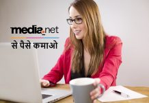 Media.net Review - Media.net Se Paise Kaise Kamaye