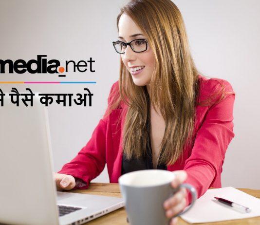 Media.net Review - Media.net Se Paise Kaise Kamaye